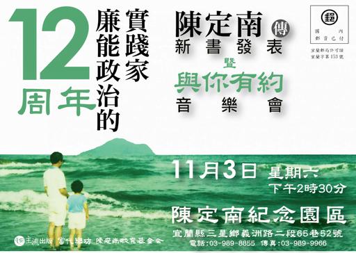 12周年活動 《陳定南傳》新書發表會 暨《與你有約》音樂會