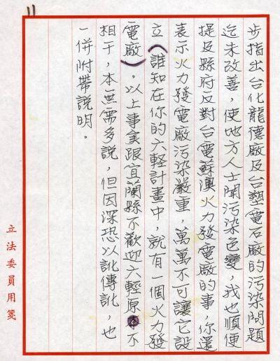 給王永慶的公開信
