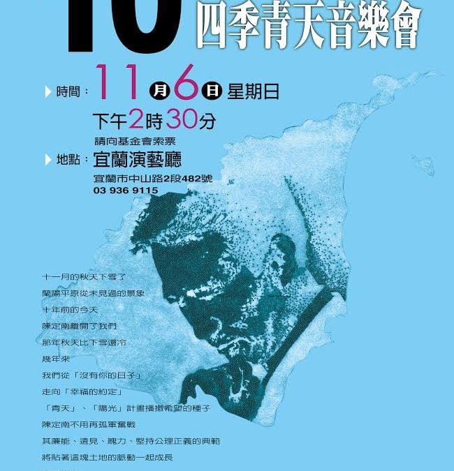 10周年活動《四季青天》音樂會