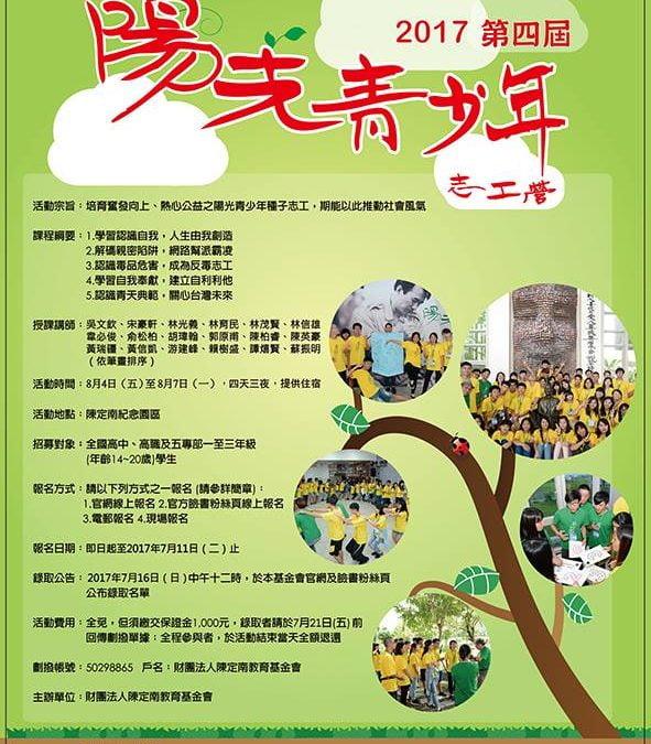 2017 | 第4屆 | 陽光青少年志工營 | 報名開跑
