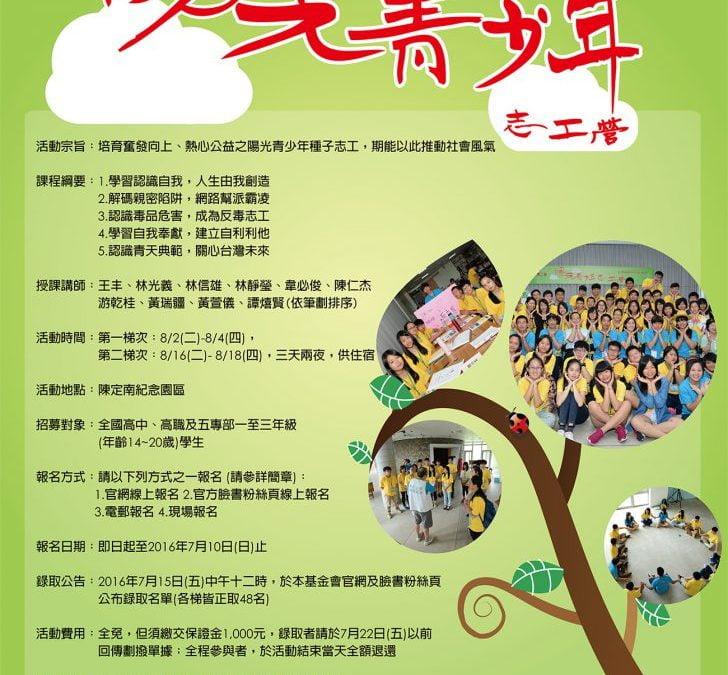 2016 | 第3屆 | 陽光青少年志工營 | 報名開跑