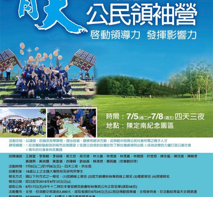 2016 | 第5屆 | 青天公民領袖營 | 報名開跑