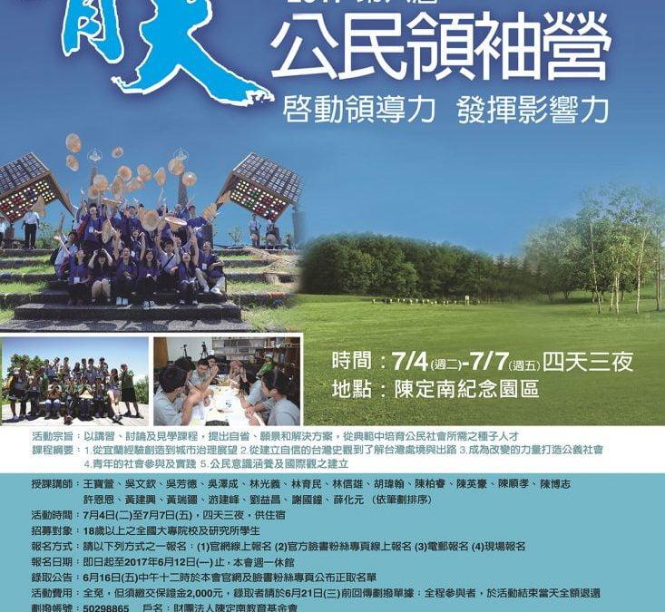 2017 | 第6屆 | 青天公民領袖營 | 報名開跑