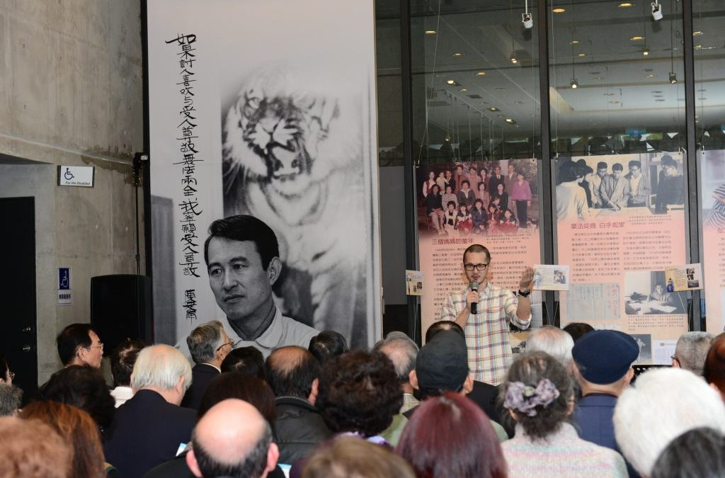 《青天》陳定南逝世十周年紀念展|開幕茶會 活動花絮