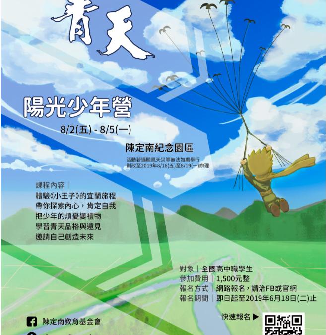 2019 | 第6屆 | 青天陽光少年營 | 現正報名中!