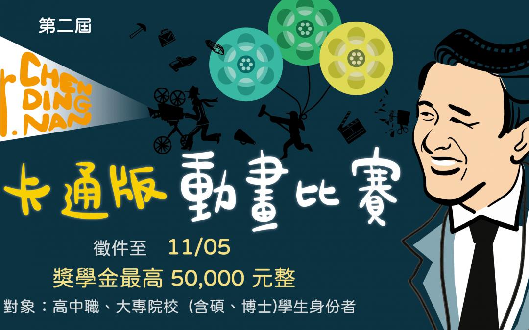 「Mr.陳定南」卡通版動畫比賽 報名開始囉!