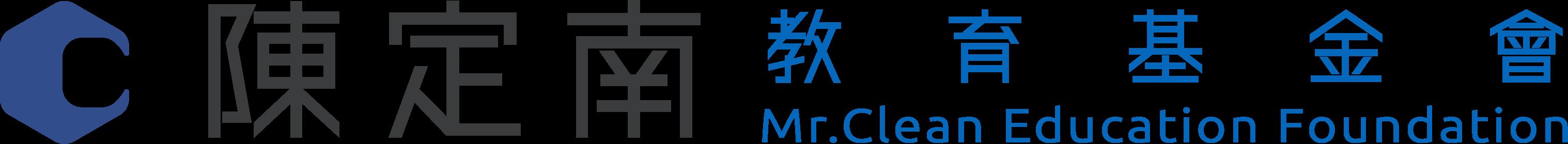 陳定南教育基金會