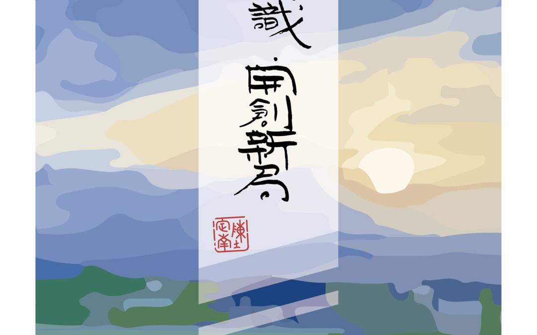 陳定南先生逝世14周年紀念日(1943年9月29日-2006年11月5日)