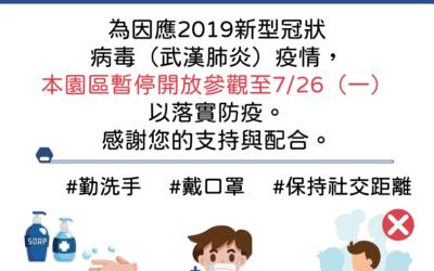 《防疫公告 – 持續更新》紀念館暫停開放將延長至7/26(星期一)