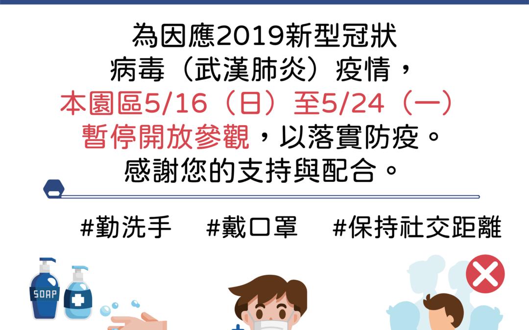 《防疫公告》本園區5月16日至5月24日暫停開放參觀。