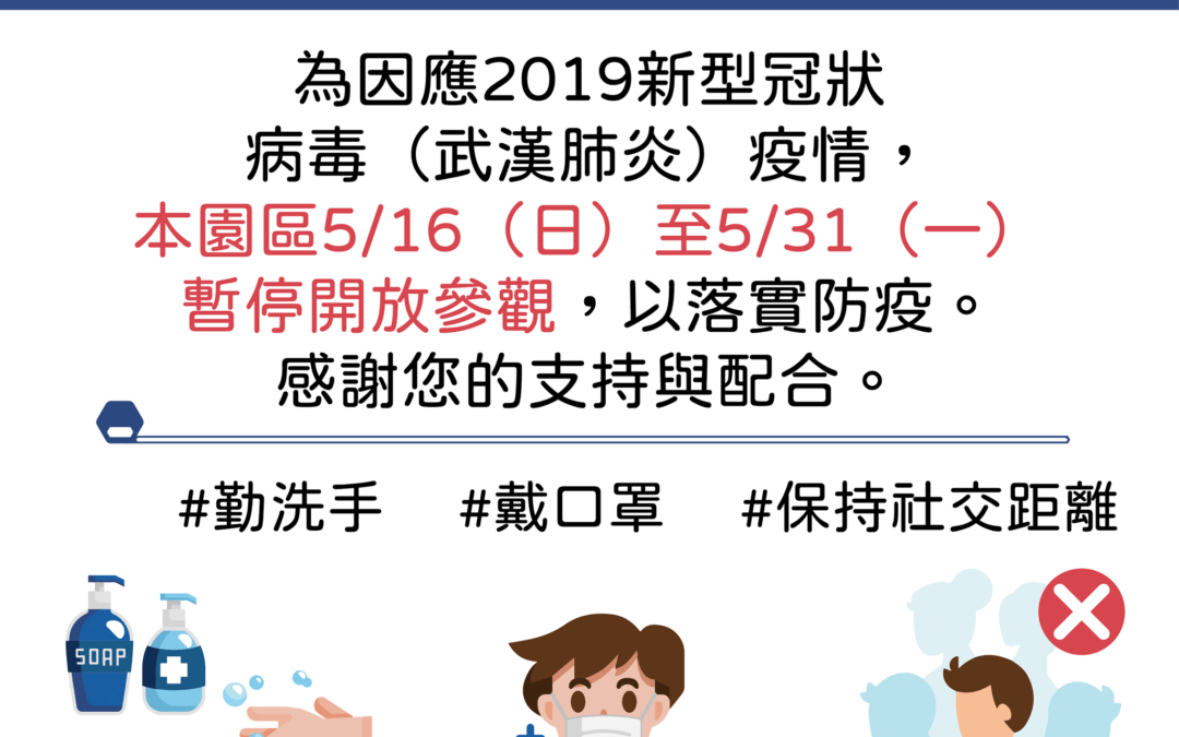 《防疫公告 – 持續更新》紀念館暫停開放將延長至6/28(星期一)
