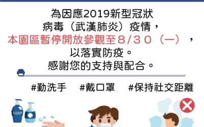 《防疫公告 – 持續更新》紀念館暫停開放將延長至8/30(星期一)